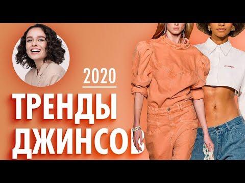 Тренды Джинсов 2020!