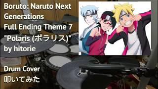 【ボルト Boruto : Naruto Next Generations Full ED 7】【Polaris (ポラリス) / hitorie ヒトリエ】【Drum Cover / 叩いてみた】