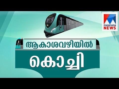 Special programe on Kochi metro success | Manorama News