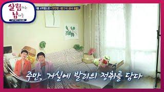 해외여행 남부럽지 않은 방구석 외국여행☆ [살림하는 남자들/House Husband 2] 20200926