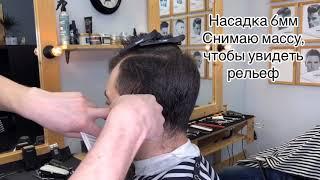 МОДНАЯ МУЖСКАЯ СТРИЖКА 2019 / МАСТЕР КЛАСС ДЛЯ ПАРИКМАХЕРОВ / СОВРЕМЕННЫЙ СТИЛЬ