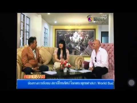 คนค้นธรรม (french subtitle) / PANDORA SAMUI THAI TV NEWS WBTV WAT YANNAWA