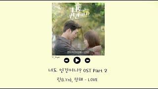 [韓繁中字] LYn(린) , 韓海(한해) - LOVE - 你也是人類嗎 너도 인간이니? OST Part 2
