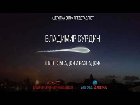 Владимир Сурдин. НЛО