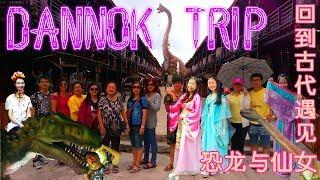 【丹诺之旅Dannok Trip】亚洲文化村Asian Cultural Village 侏罗 ...