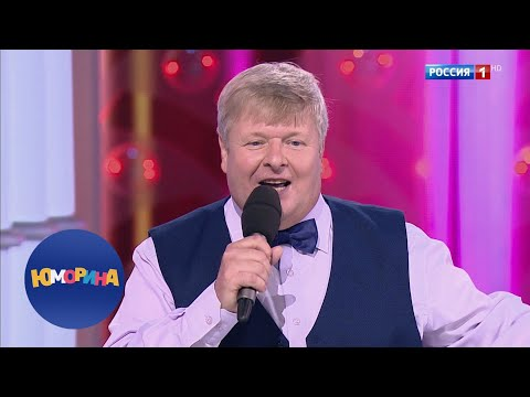Михаил Вашуков. Юморина. Выпуск от 17.01.20