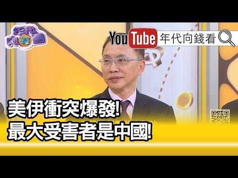 董立文:美伊正在进行大规模经济战!【年代向钱看】20200114