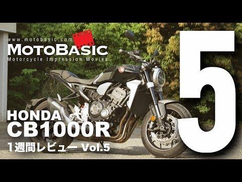 CB1000R (ホンダ/2018) バイク1週間インプレ・レビュー Vol.5 HONDA CB1000R (2018) 1WEEK REVIEW