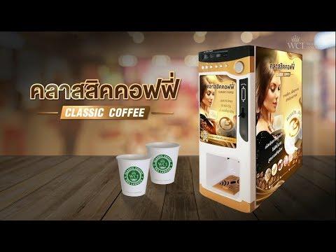 ตู้กาแฟหยอดเหรียญ Classic Coffee  ตัวช่วยสร้างรายได้ ให้คุณในทุกๆวัน