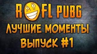 ROfl PUBG   Читеры и горящий пукан   Первый пилотный выпуск
