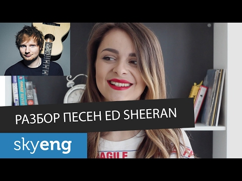 Перевод песен Ed Sheeran: Shape of you и Castle on the hill с английского || Skyeng