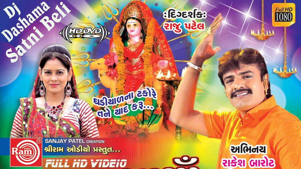 Download Rakesh Barot ||Dj Dashama Satni Beli ||Dj Dashama Nonstop 2016||Madva Ropana Fulda Verana