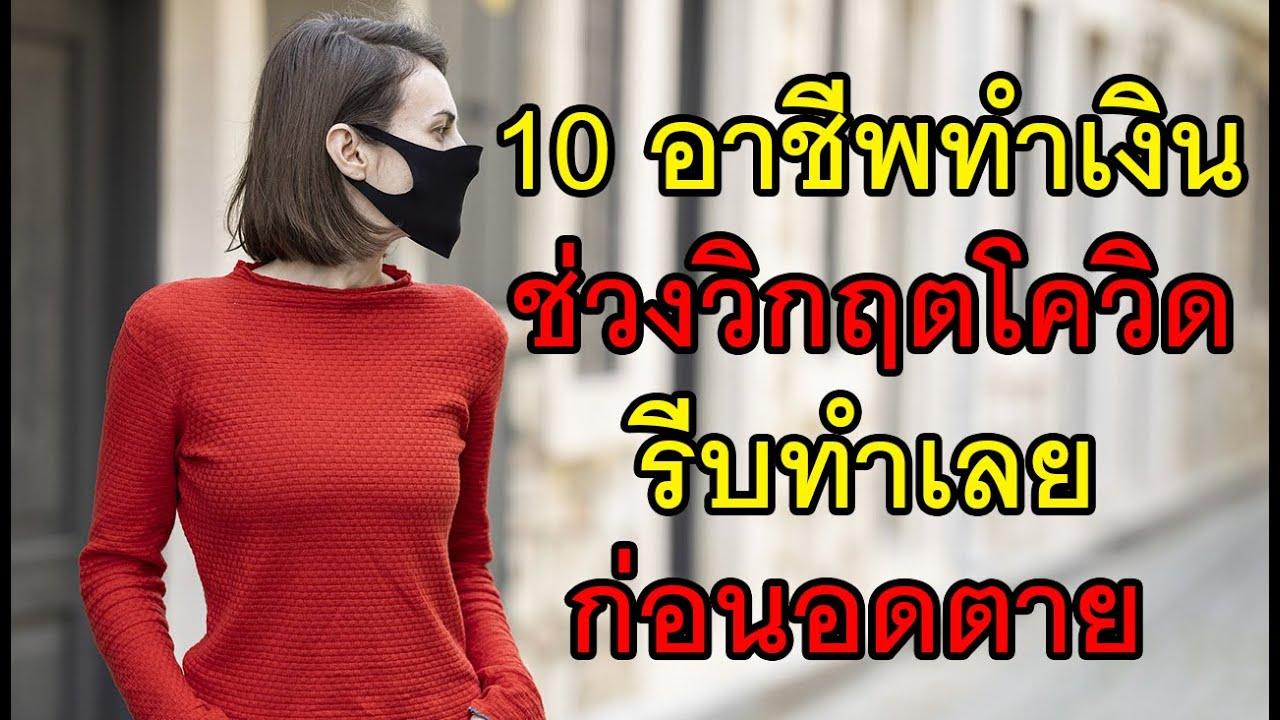 10 อาชีพเสริมทำเงินช่วงวิกฤตโควิด 19