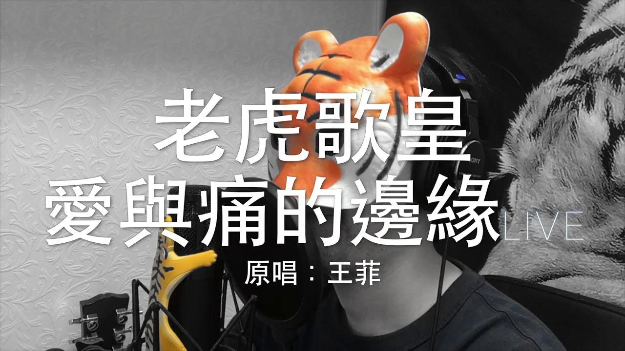 老虎歌皇《愛與痛的邊緣》(Live) Cover