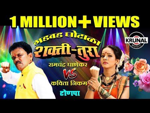Binkamacha Gadi Ha Gheto | Gadbad Ghotala Shakti -Tura | Marathi Song By Kavita Nikam