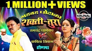 Gambar cover Binkamacha Gadi Ha Gheto | Gadbad Ghotala Shakti -Tura | Marathi Song By Kavita Nikam