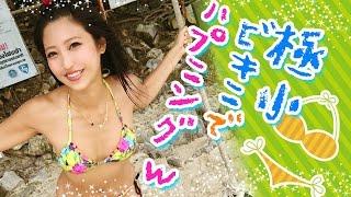 FOLLOW ME♥♥♥ Twitter:https://twitter.com/miri_mizu ♥♥♥公式チャンネ...