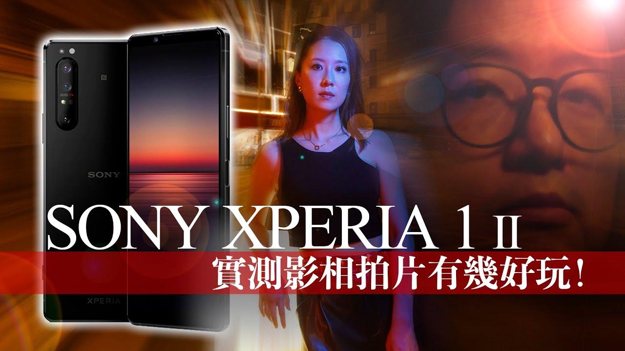 Sony Xperia 1 II 實測影相拍片有幾好玩![中文字幕]