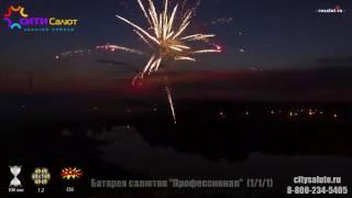 "Батарея салютов ""Профессионал"" 126 залпов СИТИСалют"