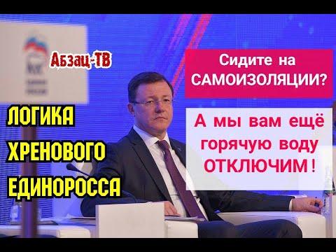 Как губер Азаров X.E.P забил и на свою партию (ЕР) и на сотни тысяч самарцев.