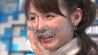 元フジテレビアナウンサーの平井理央が、11月12日放送の『櫻井有吉アブ...