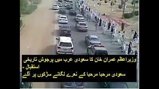 PM Pakistan - Imran Khan Welcome In Saudi Arabia