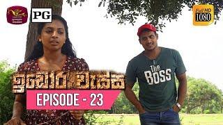 Idora Wassa - ඉඩෝර වැස්ස | Episode -23 | 2018-11-28 | Rupavahini TeleDrama Thumbnail
