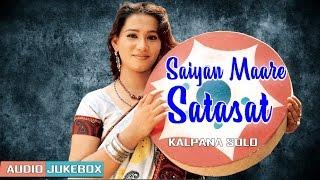 kalpana saiya maare satasat bhojpuri film audio songs jukebox t series hamaarbhojpuri