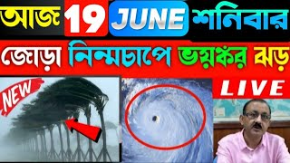 🔴LIVE WEATHER UPDATE  weather in kolkata | ajker abohar khabar bangla | today weather report bengali