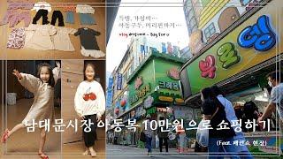 일상 브이로그 남대문시장 아동복 쇼핑(feat:포키,부…