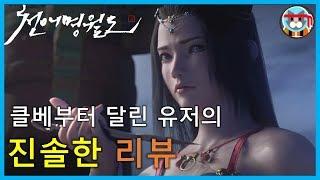 넥슨 신작 무협 mmorpg 천애명월도 솔직한 리뷰!!