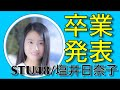 【STU48】塩井日奈子さん 卒業発表! の動画、YouTube動画。