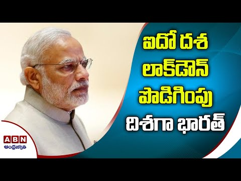 Centre likely to extend Coronavirus lockdown till June 14 | ABN Telugu teluguvoice