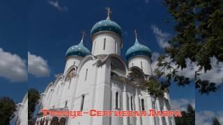 Троице-Сергиева Лавра (Сергиев Посад)(Авторские фото Сычева О. Е., 2016-12-18T18:16:43.000Z)