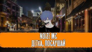 Noize MC Детка послушай Music Visualization