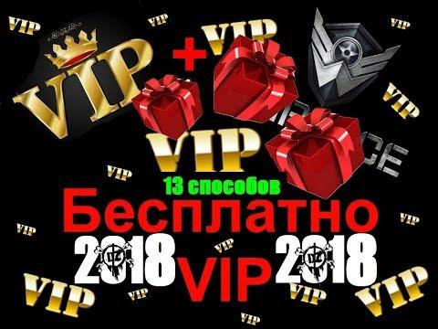 Бесплатно VIP для Warface + подарки 2018 (13 способов)