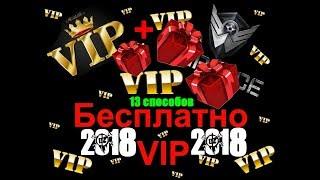 бесплатно VIP  подарки  для Warface 05.06.19