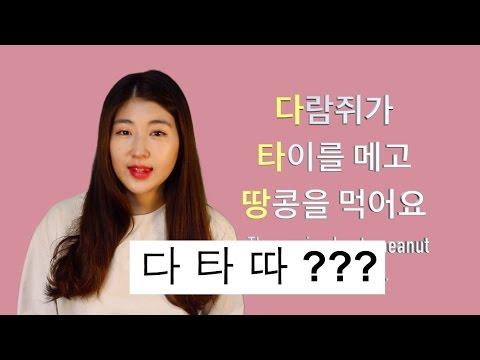 Korean Consonant Pronunciation