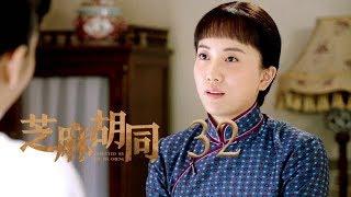 芝麻胡同-32-memories-of-peking-32-何冰-王鷗-劉蓓等主演