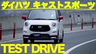 ダイハツ 新型 キャストスポーツ 公道試乗  DAIHATSU NEW CAST SPORT TEST DRIVE