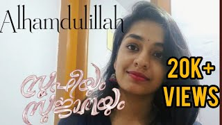 Download lagu Alhamdulillah Video Song|Sufiyum Sujatayum|Sudeep Palanad|Amritha Suresh | Gouthamy Reghunath