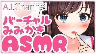 【ASMR】バーチャル耳かきやってみた!【Binaural】#135 thumbnail