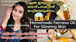 ശരീരംമുഴുവൻ നിറംവെക്കാൻ THB oil  Skin Brightening Challenge   Malayali Makeover