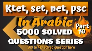 ktet,set,net and psc Arabic solved questions  Malayalam explanation part 10 (5000 solved questions