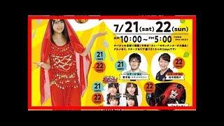 """AKB48ステージに、ジャガーさんは新曲を披露!""""スマフェス""""出演者決定"""