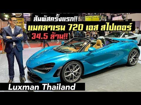เปิดตัวครั้งแรกในไทย!! McLaren 720S Spider (แมคลาเรน 720เอส สไปเดอร์) 34.5 ล้าน!!