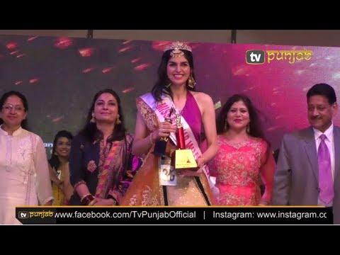 Miss Punjab 2017 Grand Finale | ਰਿਧੱਮ ਰੰਧਾਵਾ ਦੇ ਸਿਰ ਸਜਿਆ ਤਾਜ |