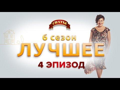 кино сваты 5 сезон 6
