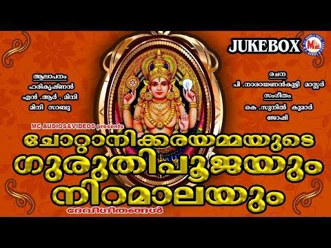 ചോറ്റാനിക്കര അമ്മയുടെ സൂപ്പർഹിറ്റ് ഗാനങ്ങൾ | Hindu Devotional Songs Malayalam | Devi Songs Malayalam
