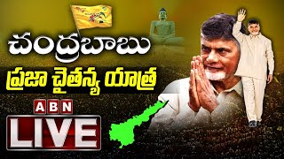 Chandrababu LIVE | 'Praja Chaitanya Yatra' LIVE | Amaravati | 3 Capitals for AP | ABN LIVE